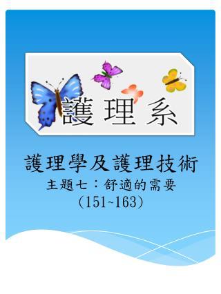 護理學及護理 技術 主題七: 舒適的需要 (151~163)