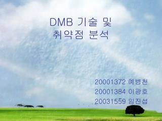 DMB  기술 및  취약점 분석