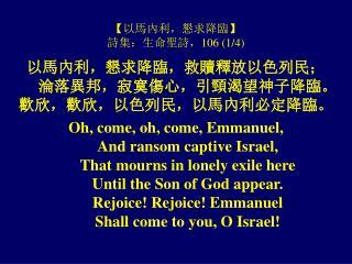 【 以馬內利,懇求降臨 】 詩集:生命聖詩, 106 (1/4)