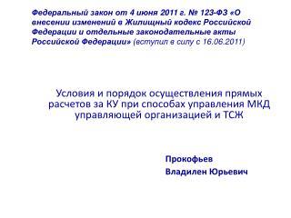 Прокофьев  Владилен Юрьевич