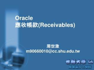 Oracle 應 收帳款 (Receivables)