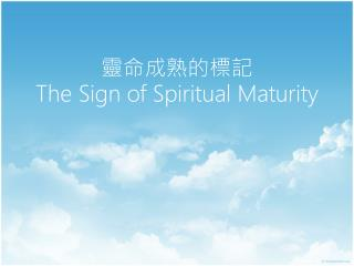 靈命成熟的標記 The Sign of Spiritual Maturity