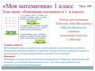 «Моя математика» 1 класс