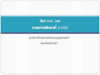 วิชา  SSC 360 ภาคการศึกษาที่  2/2553