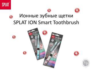 Ионные зубные щетки SPLAT ION Smart Toothbrush