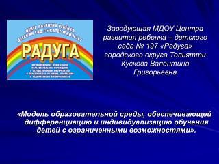 Миссия МДОУ ЦРР –  детского сада № 197 «Радуга»