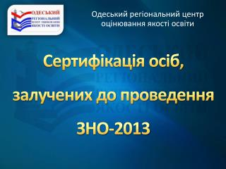 Сертифікація осіб,  залучених до проведення ЗНО-2013