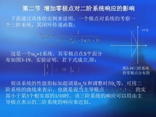 第二节  增加零极点对二阶系统响应的影响
