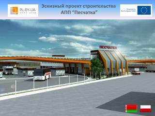 """Эскизный проект строительства          АПП """"Песчатка"""""""