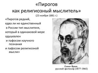 «Пирогов  как религиозный мыслитель» (23 ноября 1881 г.)