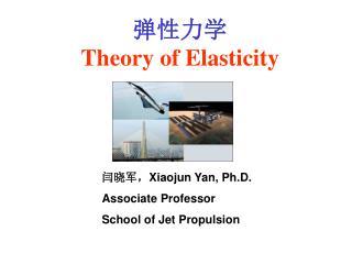 弹性力学 Theory of Elasticity