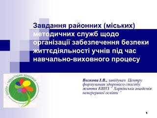 Стан дитячого травматизму  під час навчально-виховного процесу  в Україні