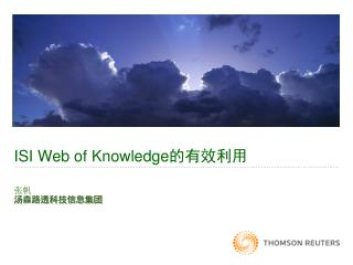 ISI Web of Knowledge 的有效利用