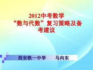 """2012 中考数学 """"数与代数""""复习策略及备考建议"""