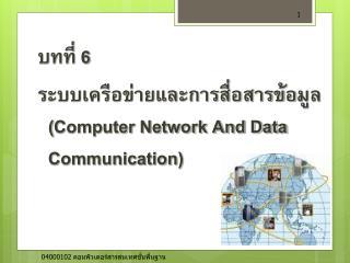 บทที่ 6  ระบบเครือข่ายและการสื่อสารข้อมูล ( Computer Network And Data Communication)