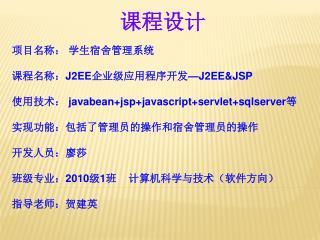 项目名称: 学生宿舍管理系统 课程名称: J2EE 企业级应用程序开发 —J2EE&JSP  使用技术:  javabean+jsp+javascript+servlet+sqlserver 等