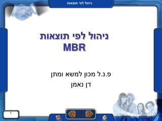 ניהול לפי תוצאות MBR