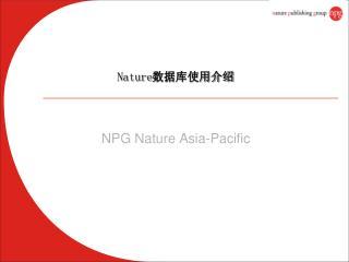 Nature 数据库使用介绍