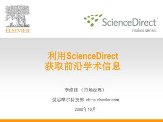 ?? ScienceDirect ????????