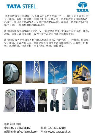 塔塔钢铁中国 电话 :  021-33661616                传真 :  021-33040108