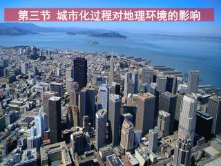 第三节 城市化过程对地理环境的影响