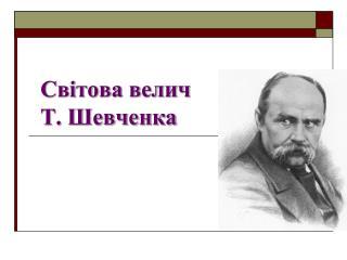 Світова велич  Т. Шевченка