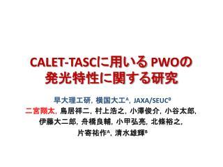 CALET-TASC に用いる  PWO の 発光特性に関する研究
