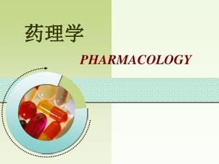 药理学 PHARMACOLOGY