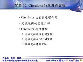 ??  12: Circulator ??????