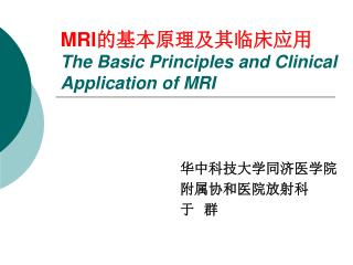 MRI 的基本原理及其临床应用 The Basic Principles and Clinical Application of MRI