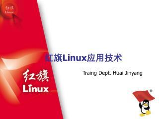 红旗 Linux 应用技术
