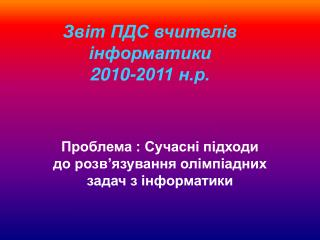Звіт ПДС вчителів інформатики 2010-2011 н.р.