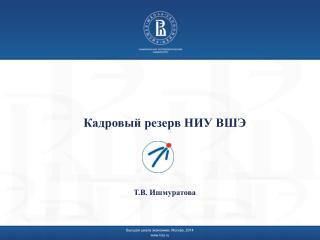 Кадровый резерв НИУ ВШЭ  Т.В. Ишмуратова