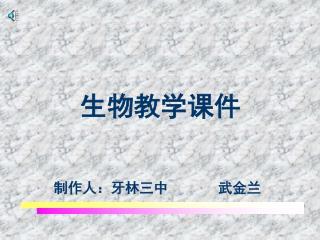 生物教学课件 制作人:牙林三中       武金兰