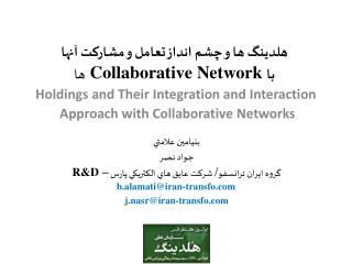 Holdings and Their Integration and Interaction  Approach with Collaborative Networks