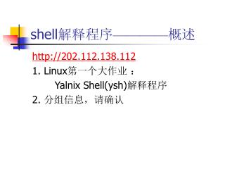 shell ???? ���� ??