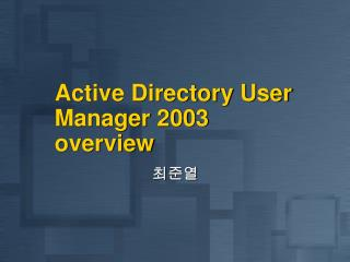 Active Directory User Manager 2003 overview