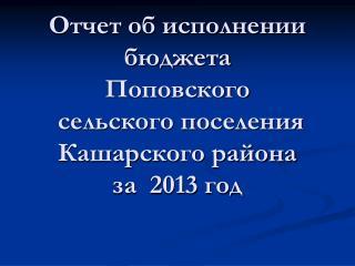 Отчет об исполнении бюджета  Поповского  сельского поселения Кашарского района  за  2013 год