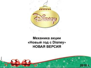 (С)  Disney