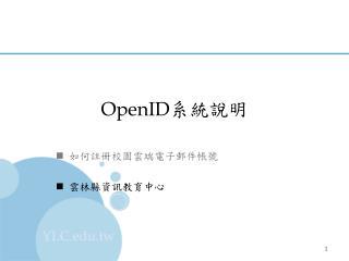 OpenID 系統說明