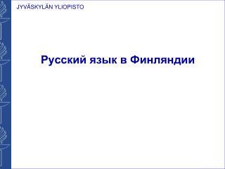 Русский язык в Финляндии