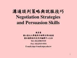 溝通談判策略與說服技巧 Negotiation Strategies  and Persuasion Skills