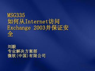 MSG335 如何从 Internet 访问 Exchange 2003 并保证安全