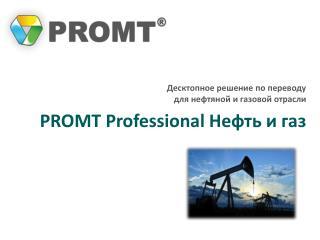 Десктопное решение  по переводу  для нефтяной и газовой отрасли