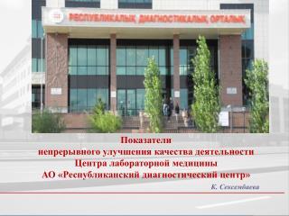 Показатели  непрерывного улучшения качества деятельности  Центра лабораторной медицины