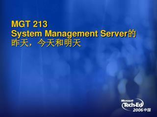 MGT 213 System Management Server 的昨天,今天和明天
