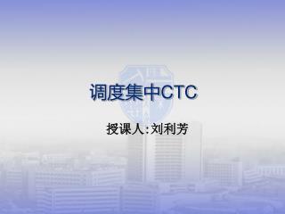 调度集中 CTC
