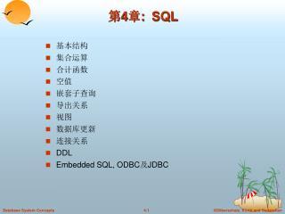 第 4 章:   SQL