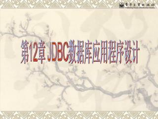 第 12 章  JDBC 数据库应用程序设计