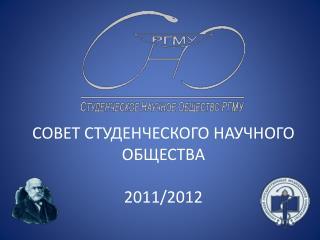 СОВЕТ  СТУДЕНЧЕСКОГО НАУЧНОГО ОБЩЕСТВА 2011/2012